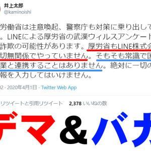 井上太郎@kaminoishi「LINEでの厚労省のアンケートはデマ」「国が私企業と連携することはない」と頭の悪すぎるデマを飛ばす