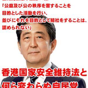 中国共産党と何ら変わらぬ自民党:「公益に反する結社は認められない!」