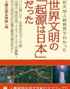 【日本起源説】人類の調理の起源は日本にあり! 世界文明も日本起源だ!【竹田恒泰】