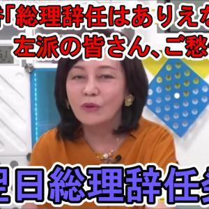 【有本香@arimoto_kaori】8月27日「体調を理由に安倍首相が辞めることはあり得ない」 【安倍晋三】8月28日「辞めます」