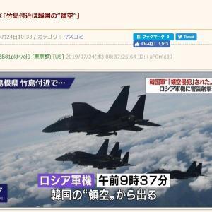 「NHKが竹島付近は韓国の領空だと報道した」というのはデマ