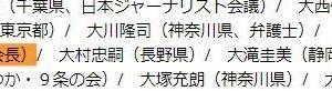 「愛知県の大村秀章知事は『愛知県に慰安婦像を設置する会会長』だ」というのは、9割9分9厘嘘
