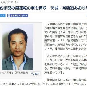 常磐道あおり運転暴行事件の犯人が在日韓国人金村竜一だというのはデマ