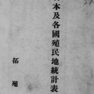高橋洋一の「日本は韓国を『併合』したんだ。植民地じゃない」という頭の悪すぎる大嘘