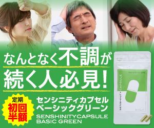 インフルエンザ予防にセンシンレン!&5のつく日ですよ!