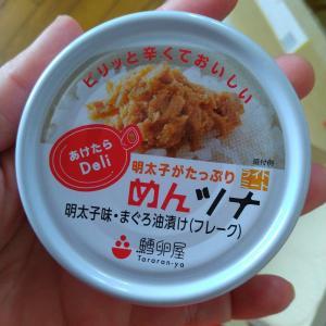 モラタメ鱈卵屋「あけたらDeli 鱈卵屋めんツナ 12缶」