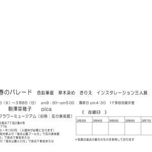Laugh!!春のパレード DM作成中 〜〜 続き 千葉 稲毛