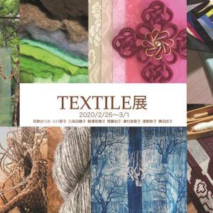 textile展 in京成大久保 アートスペースカフェパパ 草木染め作品
