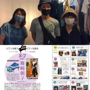 """""""2020年8月2日から30日 立川LaLaLa Tシャツ展""""搬入完了"""