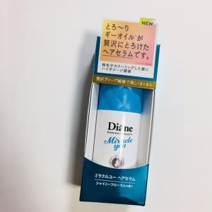 ☆ダイアンパーフェクトビューティー史上最高の仕上がり ミラクルユー☆