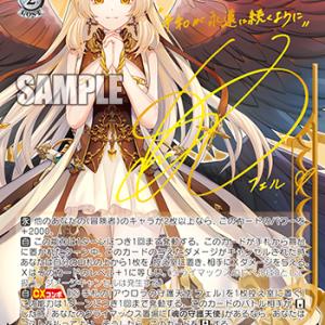 ロストディケイド ブースター 今日のカード アウロラの守護天使 フェル | 聖杖に選定されし王 イザベラ ヴァイスシュヴァルツ