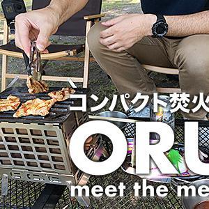 テンマク コンパクト焚火台ORUを持って焼肉デイキャンプ!ムササビウイング(tent-Mark DESIGNS)初設営!