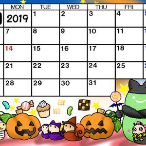 そら豆ゴースト2019年10月カレンダー