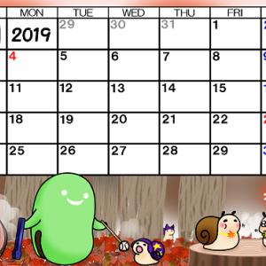 そら豆ゴースト2019年11月カレンダー
