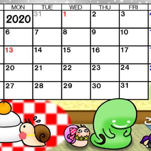 そら豆ゴースト2020年1月カレンダー