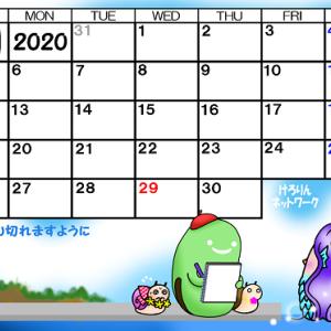 そら豆ゴースト2020年4月カレンダー