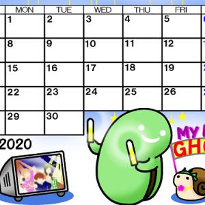 そら豆ゴースト2020年6月カレンダー