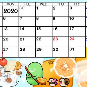そら豆ゴースト2020年7月カレンダー