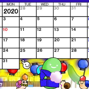 そら豆ゴースト2020年8月カレンダー
