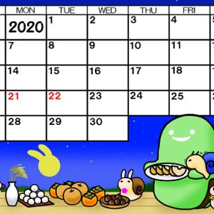 そら豆ゴースト2020年9月カレンダー