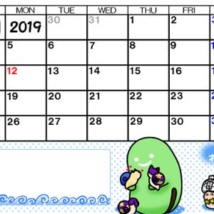 そら豆ゴースト2019年8月カレンダー
