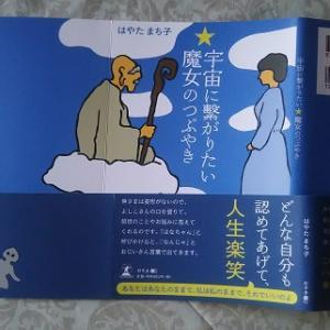 宇宙に繋がりたい☆魔女のつぶやき・電子書籍