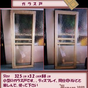 """ガラス戸&スコップ"""""""