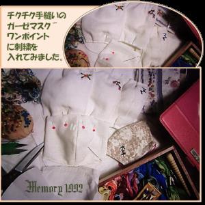 """手縫いのマスク""""""""…"""