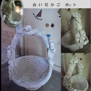"""素敵なポット&チェア型花台他"""""""""""