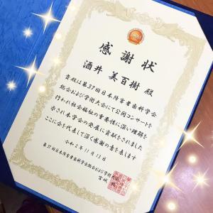 日本障害者歯科学会様より感謝状を頂戴しました。