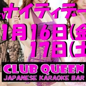 クラブクイーンイベント1日目( ´艸`)ムププ