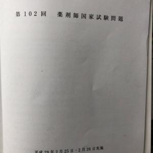 102回薬剤師国家試験