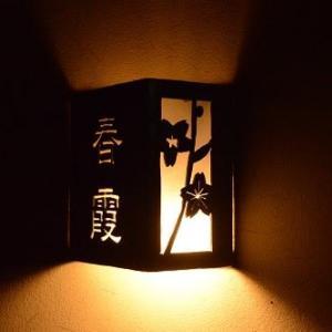 角館山荘「侘桜」 春霞