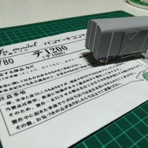 甲府モデルの16番貨車を組む