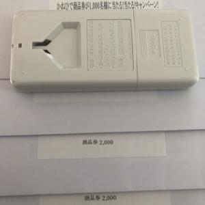 商品券7000円引き換え&イオン200円引き