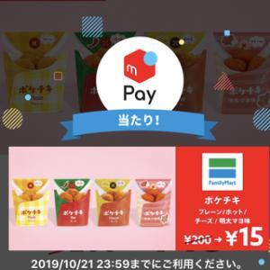 チキン15円っ!当たり&オレンジ当たり