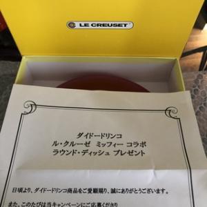 ル・クルーゼ当選&千円当たり&アマゾン500円当選