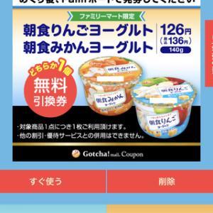 クレンジング2800円無料&ヨーグルト当たり