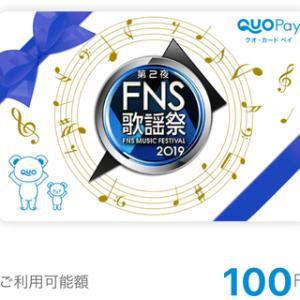FNS歌謡祭連動キャンペーン&ミニカー当選