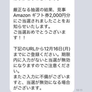 Amazon4千円分当選