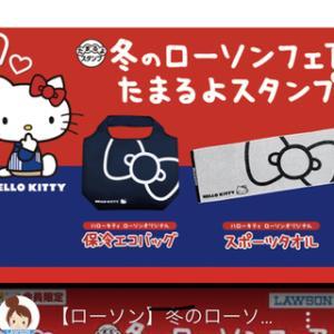 キティちゃんタオル当たり&アイス50円