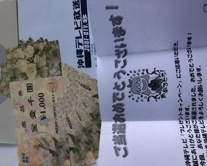 金券5000円当選&めざましジャンケン