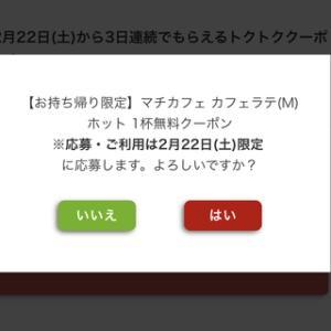 ローソンコーヒー貰える&SKE48クリアファイル&dポイント500円分当選