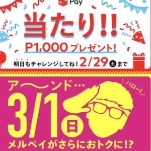 千円分ポイント当たり&クオカ500円当選