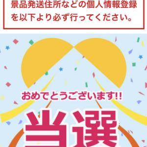 クオカ2000円当たり&コークオンアプリ