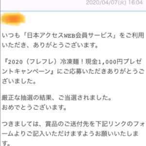 金券3000円分当選&ファミペイクーポン