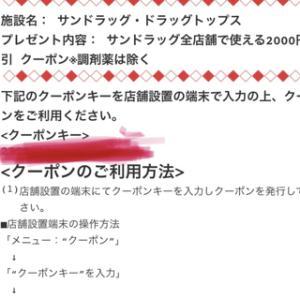 ドラッグストア2000円当選