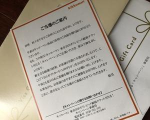 3000円当選でしたー!
