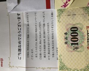 金券千円&ケンタ当たり日