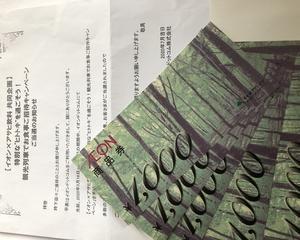 5千円金券当選&セブンイレブンおにぎりDAY